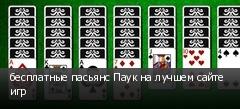 бесплатные пасьянс Паук на лучшем сайте игр