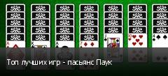 Топ лучших игр - пасьянс Паук