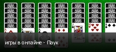 игры в онлайне - Паук