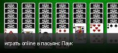 играть online в пасьянс Паук