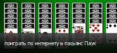 поиграть по интернету в пасьянс Паук