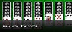 мини игры Паук в сети
