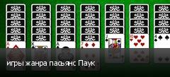 игры жанра пасьянс Паук