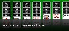 все пасьянс Паук на сайте игр