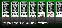 играть в пасьянс Паук по интернету