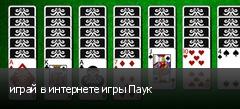 играй в интернете игры Паук