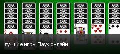 лучшие игры Паук онлайн