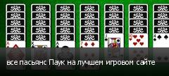 все пасьянс Паук на лучшем игровом сайте