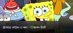 флеш игры у нас - Спанч Боб