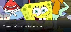 Спанч Боб - игры бесплатно