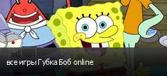 все игры Губка Боб online