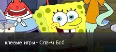 клевые игры - Спанч Боб
