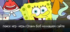поиск игр- игры Спанч Боб на нашем сайте