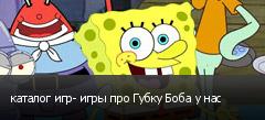 каталог игр- игры про Губку Боба у нас