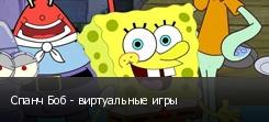 Спанч Боб - виртуальные игры
