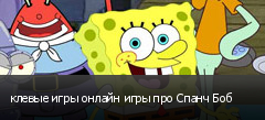 клевые игры онлайн игры про Спанч Боб