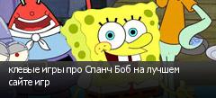 клевые игры про Спанч Боб на лучшем сайте игр