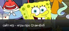 сайт игр - игры про СпанчБоб