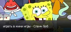 играть в мини игры - Спанч Боб