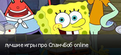 лучшие игры про СпанчБоб online