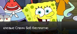 клевые Спанч Боб бесплатно
