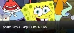 online игры - игры Спанч Боб