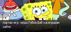 портал игр- игры Губка Боб на игровом сайте