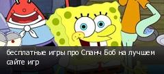 бесплатные игры про Спанч Боб на лучшем сайте игр