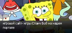 игровой сайт- игры Спанч Боб на нашем портале