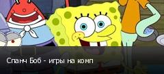 Спанч Боб - игры на комп