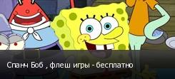 Спанч Боб , флеш игры - бесплатно