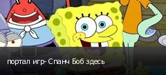 портал игр- Спанч Боб здесь
