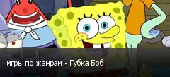 игры по жанрам - Губка Боб
