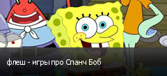 флеш - игры про Спанч Боб
