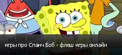 игры про Спанч Боб - флеш игры онлайн