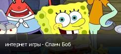 интернет игры - Спанч Боб