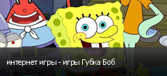 интернет игры - игры Губка Боб