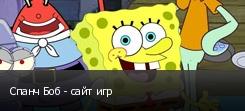 Спанч Боб - сайт игр