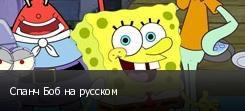 Спанч Боб на русском