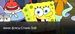 мини флеш Спанч Боб