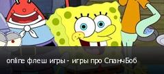online флеш игры - игры про СпанчБоб