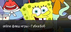 online флеш игры - Губка Боб