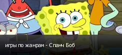 игры по жанрам - Спанч Боб