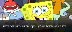 каталог игр- игры про Губку Боба на сайте