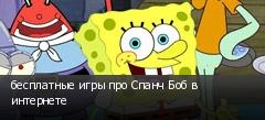 бесплатные игры про Спанч Боб в интернете