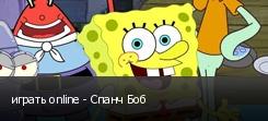 играть online - Спанч Боб