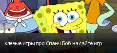 клевые игры про Спанч Боб на сайте игр