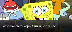 игровой сайт- игры Спанч Боб у нас