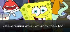 клевые онлайн игры - игры про Спанч Боб