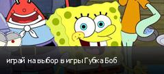 играй на выбор в игры Губка Боб